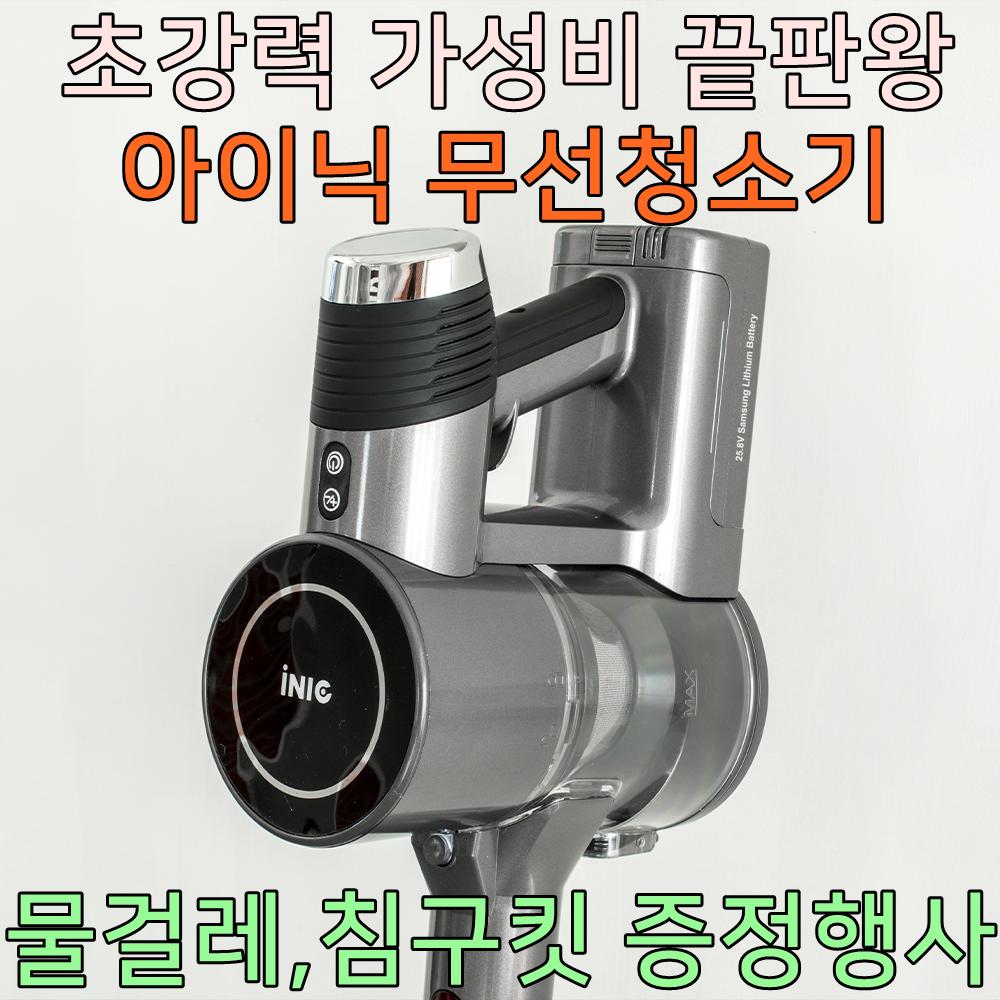 물걸레 겸용 무선 청소기 아이닉 저렴한 차이슨 홈쇼핑 자취방 무선 진공 청소기