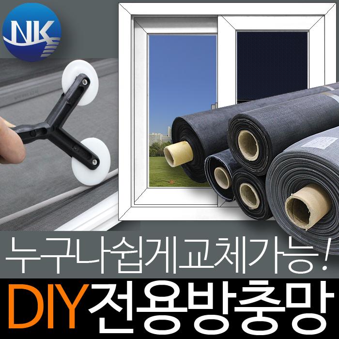 NK롤 고급 방충망 창문 교체 보수 DIY 미세 촘촘, 1개