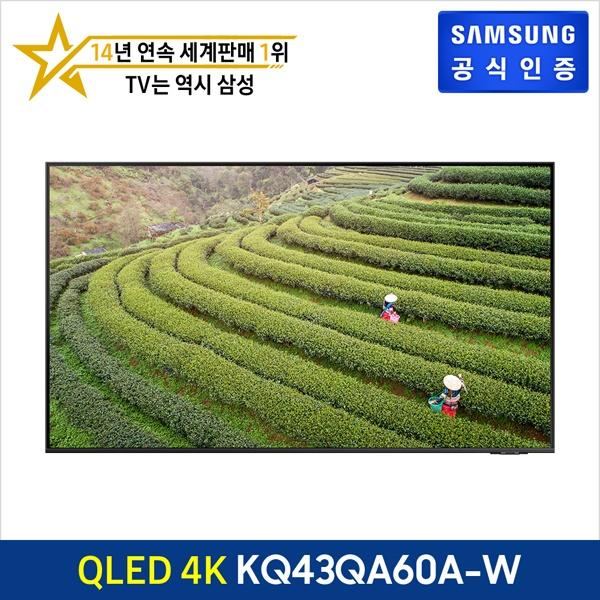 two1mall 프리미엄 텔레비전 [삼성전자] QLED 4K TV KQ43QA60AFXKR 43인치(108cm) 벽걸이형, 방문설치 (POP 5569108927)