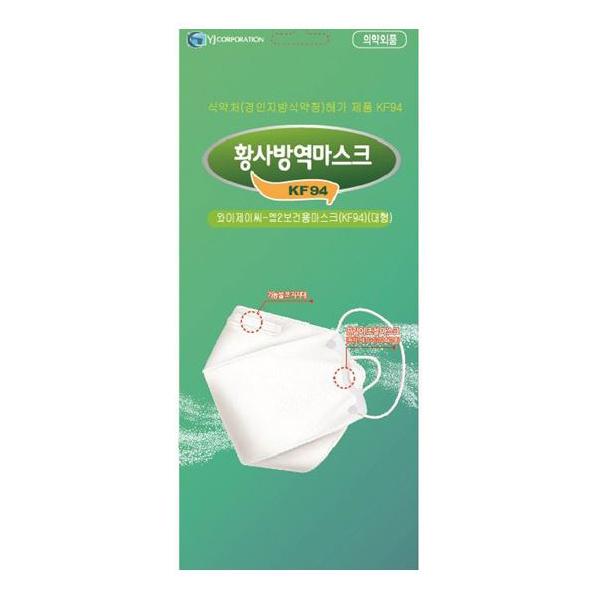 와이제이씨 국산 황사 미세먼지 엠2보건용 KF94 대형 방역마스크 1매, 20매