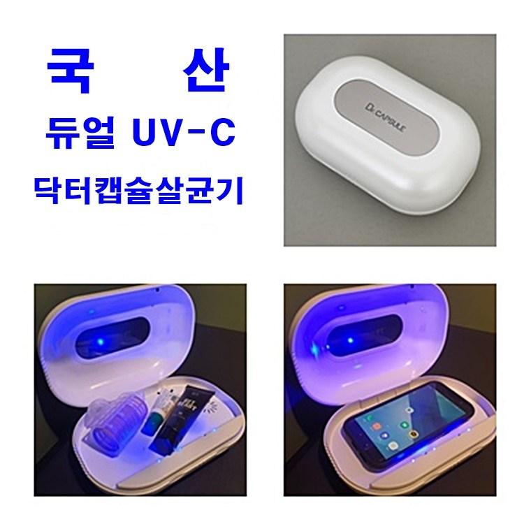 쥬니온 국산 바이오레즈UV살균기 닥터캡슐 듀얼 UV-C LED 자외선살균기 마스크 핸드폰 유아용품 휴대용 살균소독기, MS-ZNDC-S