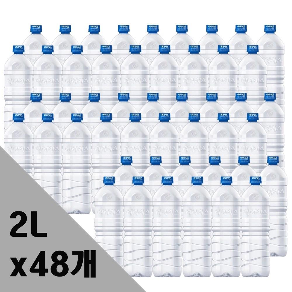 아이시스 ECO 무라벨 2L x 48개 2L 생수 2L 아이시스 2리터 먹는샘물 아이시스 무라벨 2L 아이시스 에코 2L 라벨없는 생수 아이리스 생수