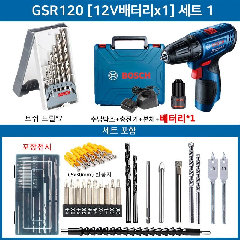 보쉬 충전 드라이버드릴 전동드릴 12V GSR120-LI+드릴비트세트, 1세트 (POP 1662175363)