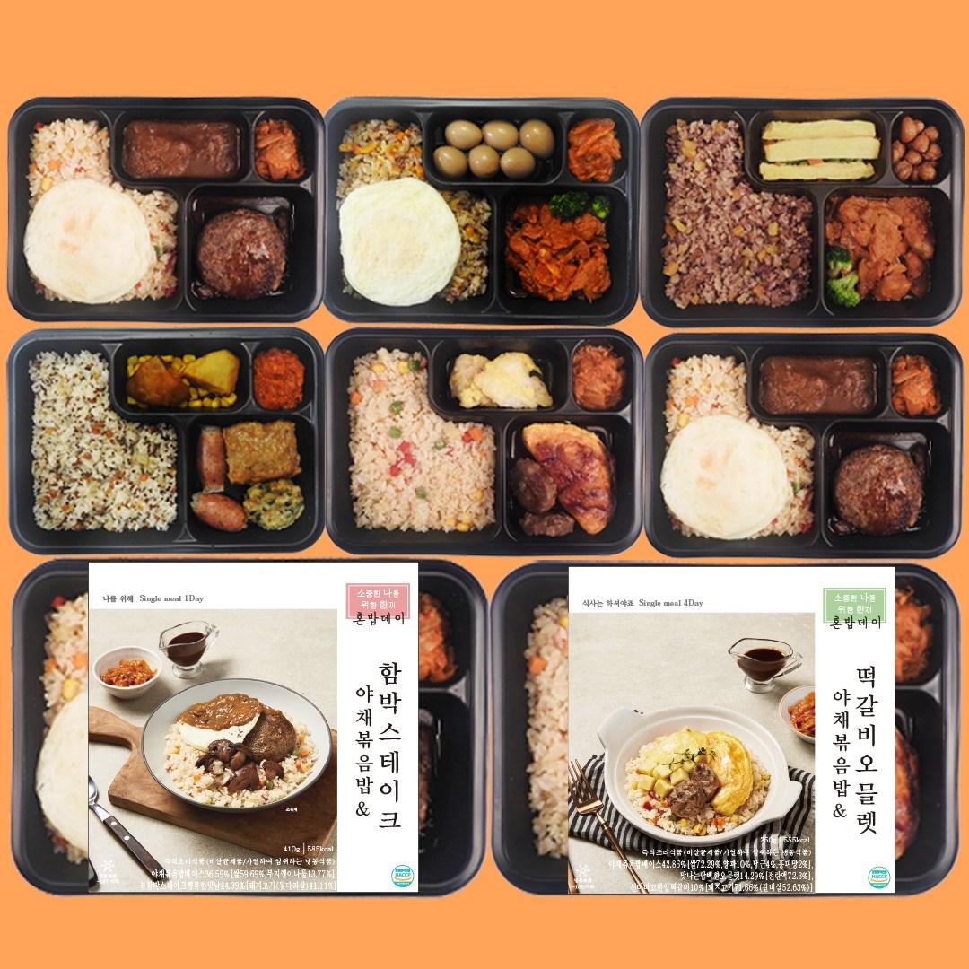 양많은 직장인 점심 식단관리 다이어트 냉동 도시락 볶음밥 혼밥데이410g 5종, 혼밥데이 5종(5팩)