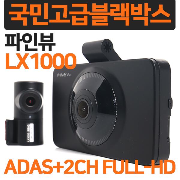 국민고급블랙박스 파인뷰LX1000 전후방FHD ADAS 30FPS 오토나이트비전 어린이보호구역표시 초특가, 파인뷰 LX1000(32G/PNY정품)