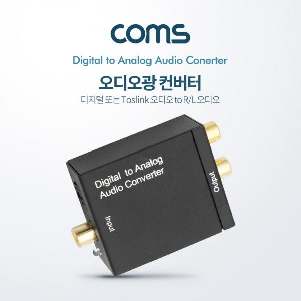 Coms 오디오광 Optical 컨버터(DCA0101) 디지털 to 컨버터 젠더 hdmi vga 오디오컨버터 멀티컨버터, 본상품