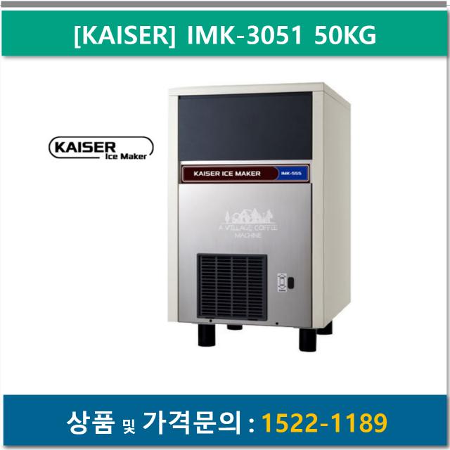 카이저 제빙기/ IMK-3051/ 공냉식 카페 업소용, 단품