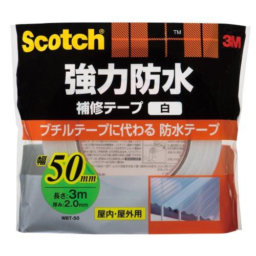 3M 스카치 scotch 강력 방수 보수 테이프 50mm×5m 검정 BBT 50, 컬러 = 8.강력 방수 테이프 흰색