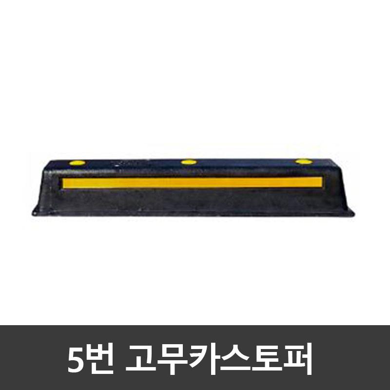 5번 고무카스토퍼 / 주차블럭 / 국내생산 (볼트포함), 고무카스토퍼/콘크리트용볼트3개