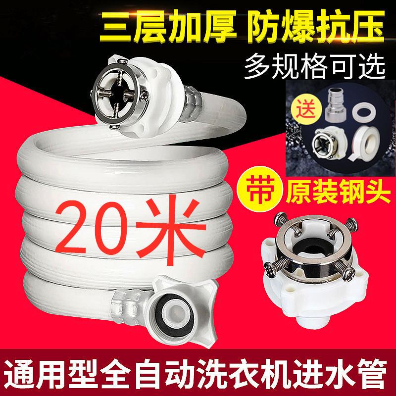 드럼세탁기 Haier드럼 전자동 세탁기 진수관 연결해드 단추식 물받이 호스 부품, T18-20베이지추가 강형 진수관(증정오리지널 스틸토우