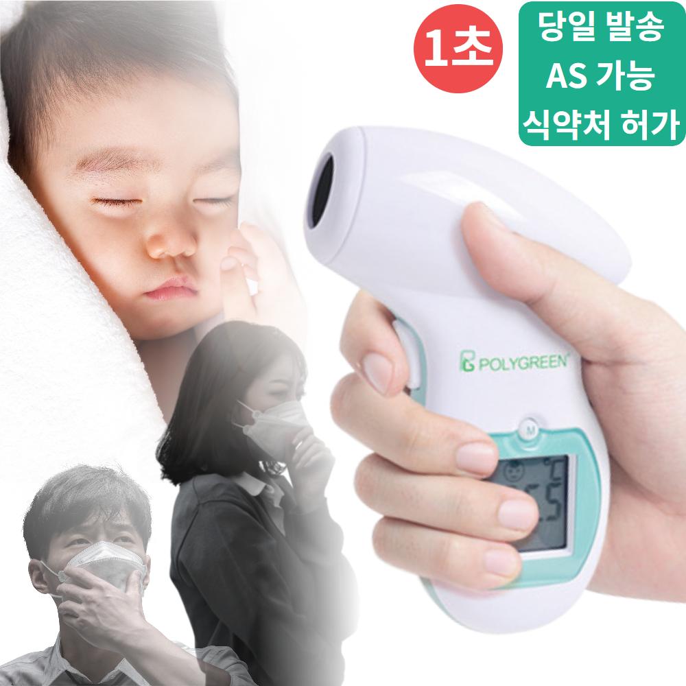 폴리그린 비대면 발열체크기 비접촉 약국 적외선 체온계 코로나 열체크기 신생아 아기 열체크, 1개