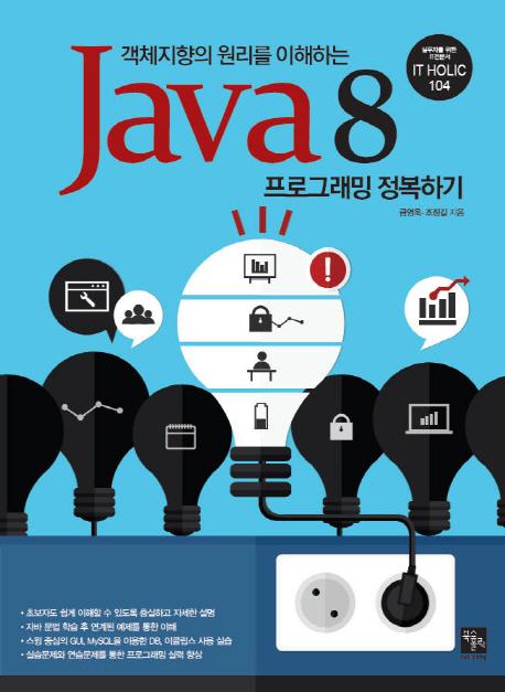 객체지향의 원리를 이해하는 Java8 프로그래밍 정복하기, 북스홀릭퍼블리싱