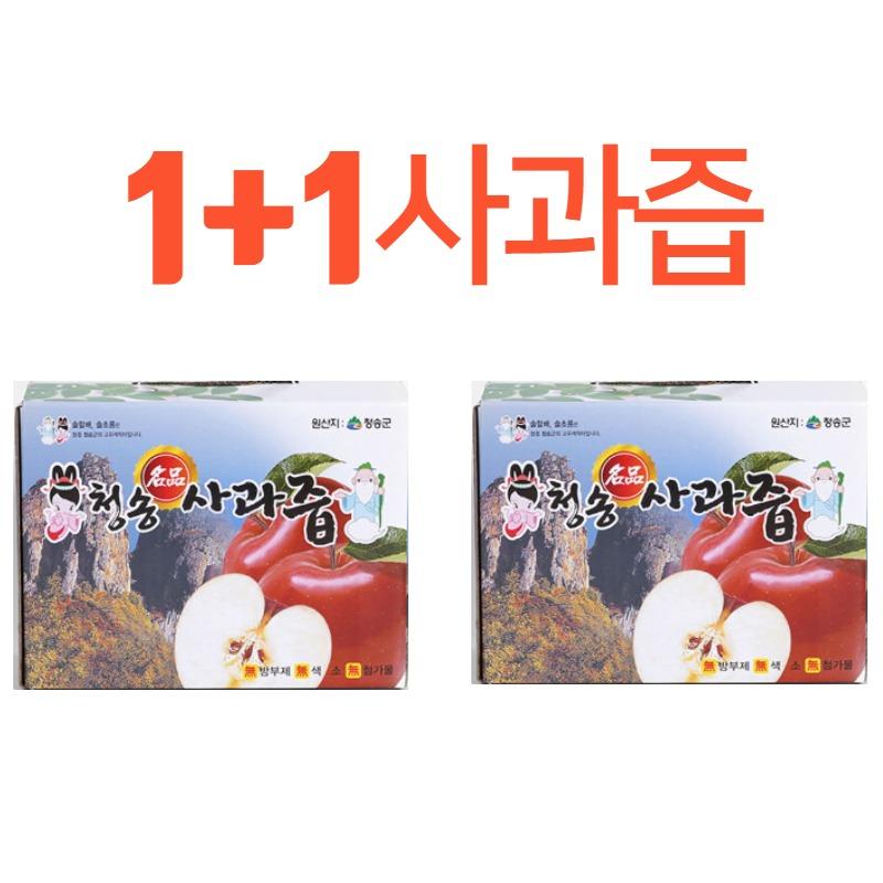 농부파파 1+1농부파파 저온착즙 100프로 사과즙 2박스 100팩 100봉 신선한 달콤한 저렴한 맛있는 무첨가 청송 순수 천연, 110ml 100포