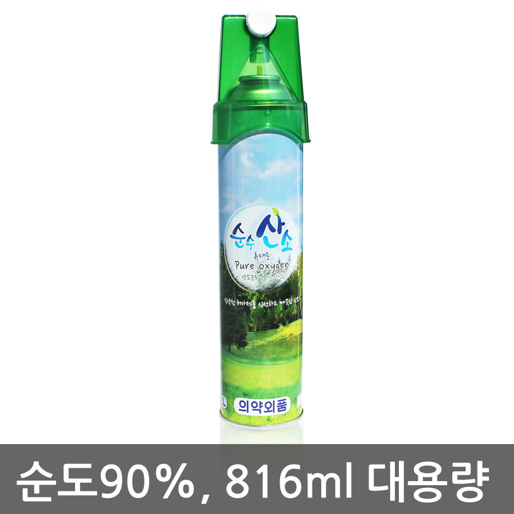 순수산소 휴대용 산소캔 816ml 1개 캔산소 산소통