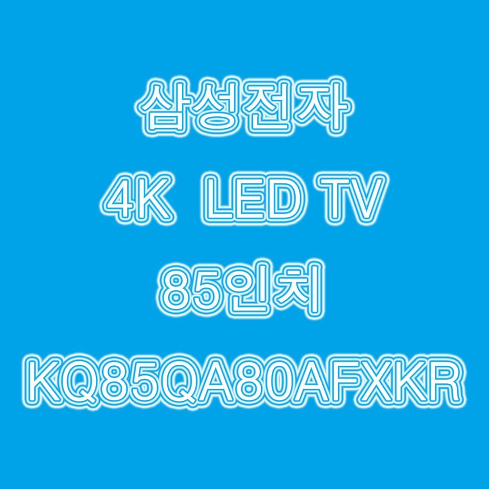 삼성 LEDTV 4K 85인치 KQ85QA80AFXKR 나인, 벽걸이형 (POP 5307418652)