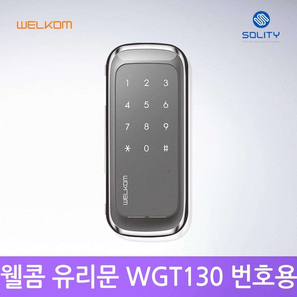 웰콤 WGT130 번호전용 클립타입 유리문용 디지털도어락, 단문형