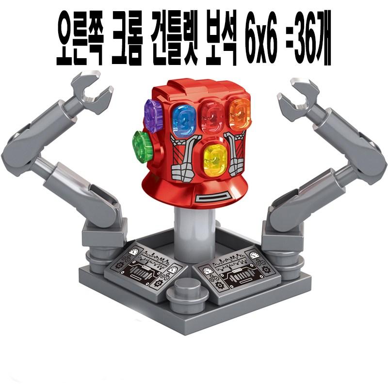 중국레고 어벤져스 모음 엔드게임 인피니티워 레고호환블록, 36개 보석 레드 크롬 건틀렛