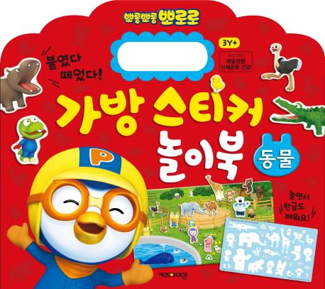 [도서/음반/DVD] 뽀로로 가방 스티커 놀이북: 동물:붙였다 떼었다!, 키즈아이콘 - 랭킹34위 (4000원)