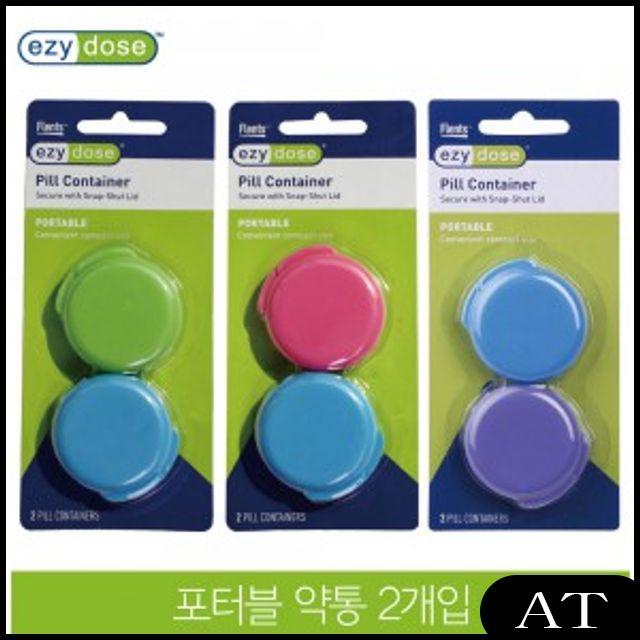 미니 약통 포터블 환병 요일 여행용 67700 2개입 색상랜덤 약가위 약절단기 알약커터기, AT 1 (POP 4896475795)
