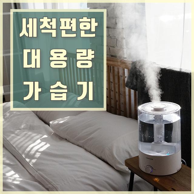 대용량 가습기 신생아 아기 사무실 가정용 에어메이드 AMH-4200
