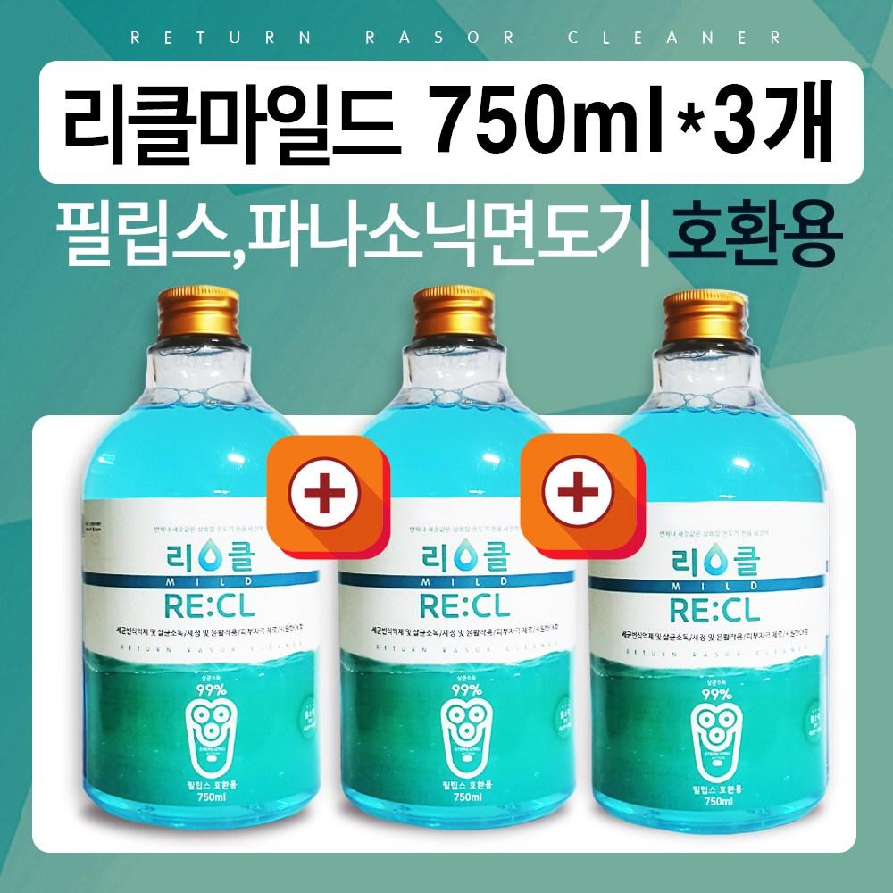 [리클] 파나소닉 필립스 면도기세정액 호환리필액 리클마일드*3개 세정액