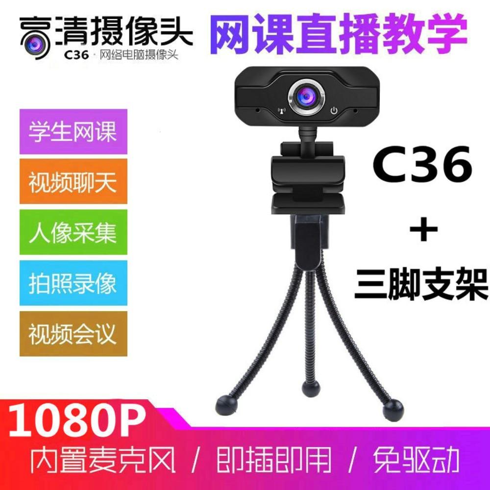 온라인수업 웹캠 HD1080p 고화질 회의 강의 방송용 카메라, Q