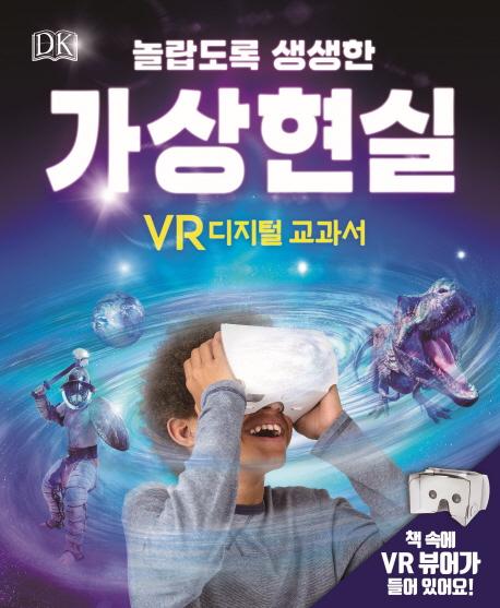 DK 놀랍도록 생생한 가상현실:VR 디지털 교과서, 예림당