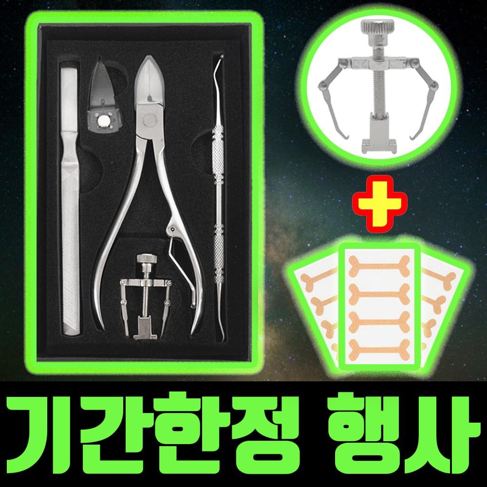 내성 발톱교정기 추천 최저가 실시간 BEST