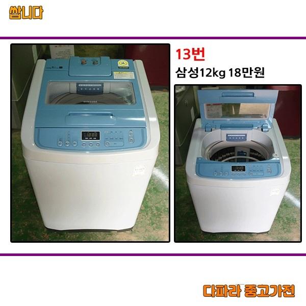 삼성 중고 일반세탁기 12KG 은나노, S-1.세탁기