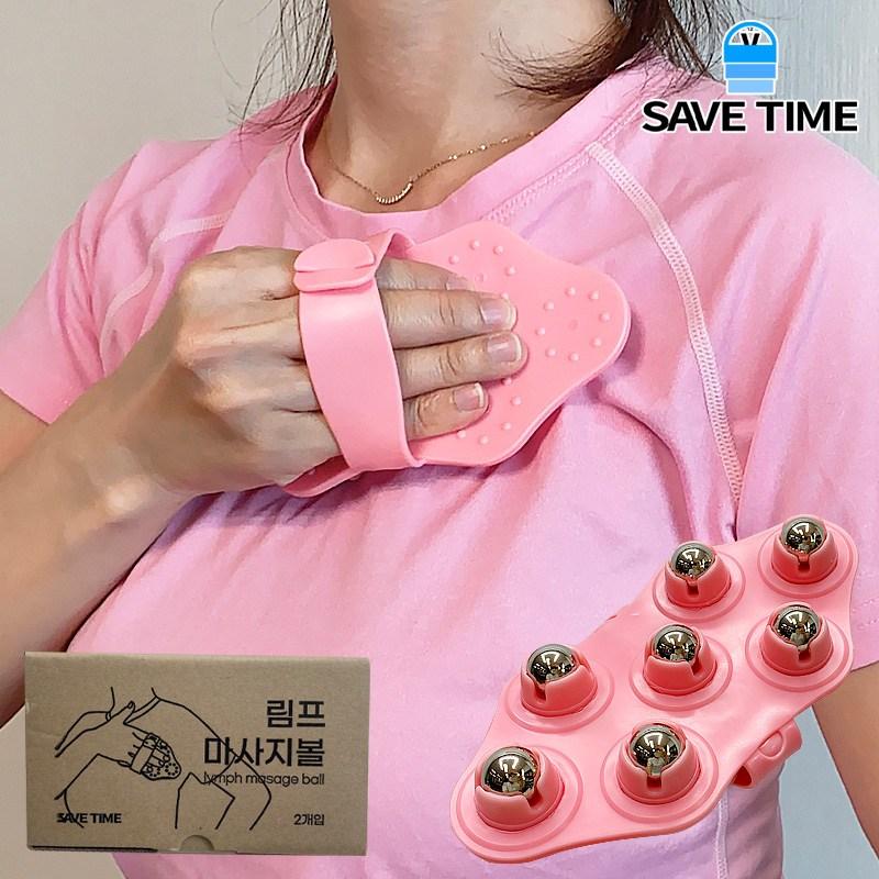 세이브타임(SAVE TIME) 1+1 림프 마사지볼 피로회복 군살방지 라인개선, 단품