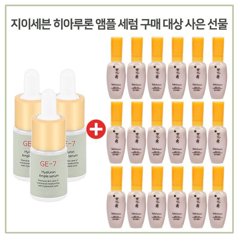 GE7 히아루론 앰플3개 구매시 설화수 샘플 윤조 에센스 8ml 18개 증정, 1개