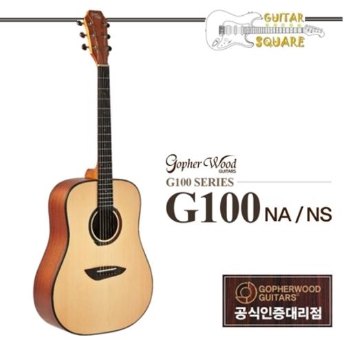 고퍼우드 G100 NS, 무광