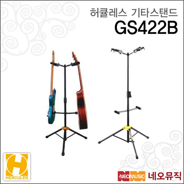 허큘레스기타스탠드 Hercules Guitar Stand GS422B, 허큘레스 GS422B_P6