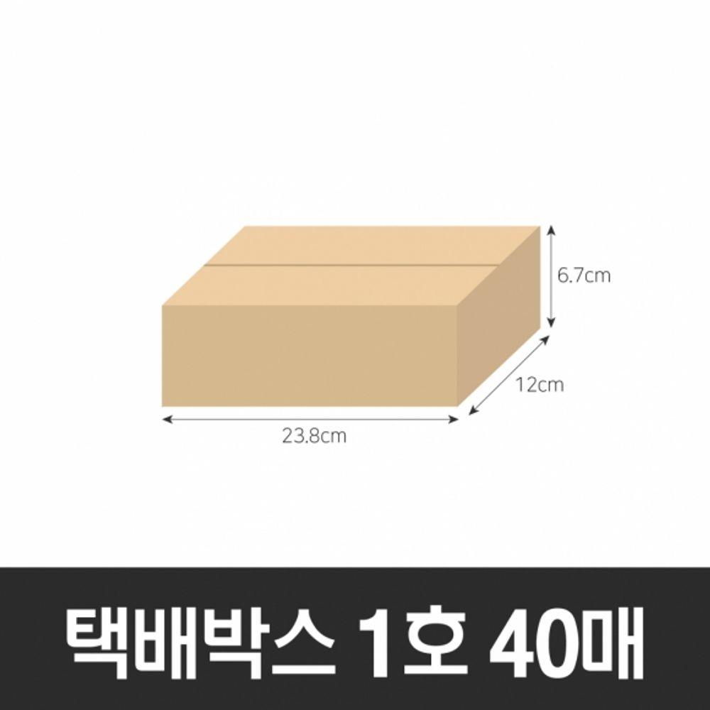 l제이케이마켓로지스몰lBOX-ZONE 택배 박스 1호 40매 (238x120x67mm) (B골)_물류센터 발송슝~!!, 상세페이지 확인*, 상세페이지 확인*