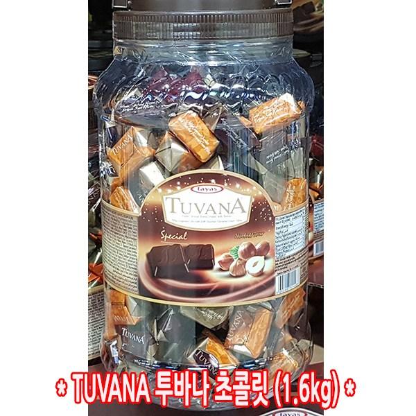코스트코 TUVANA 투바나 헤이즐넛 초콜릿 1.6kg (터키) 대용량, 1개