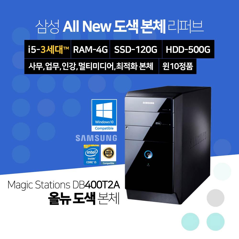 삼성전자 조립 PC 삼성 리퍼브 컴퓨터 데스크탑 본체 롤 사무용 인강용, 06▷DB400T2A/i5-3470/4GB/120+500GB/윈10, 선택