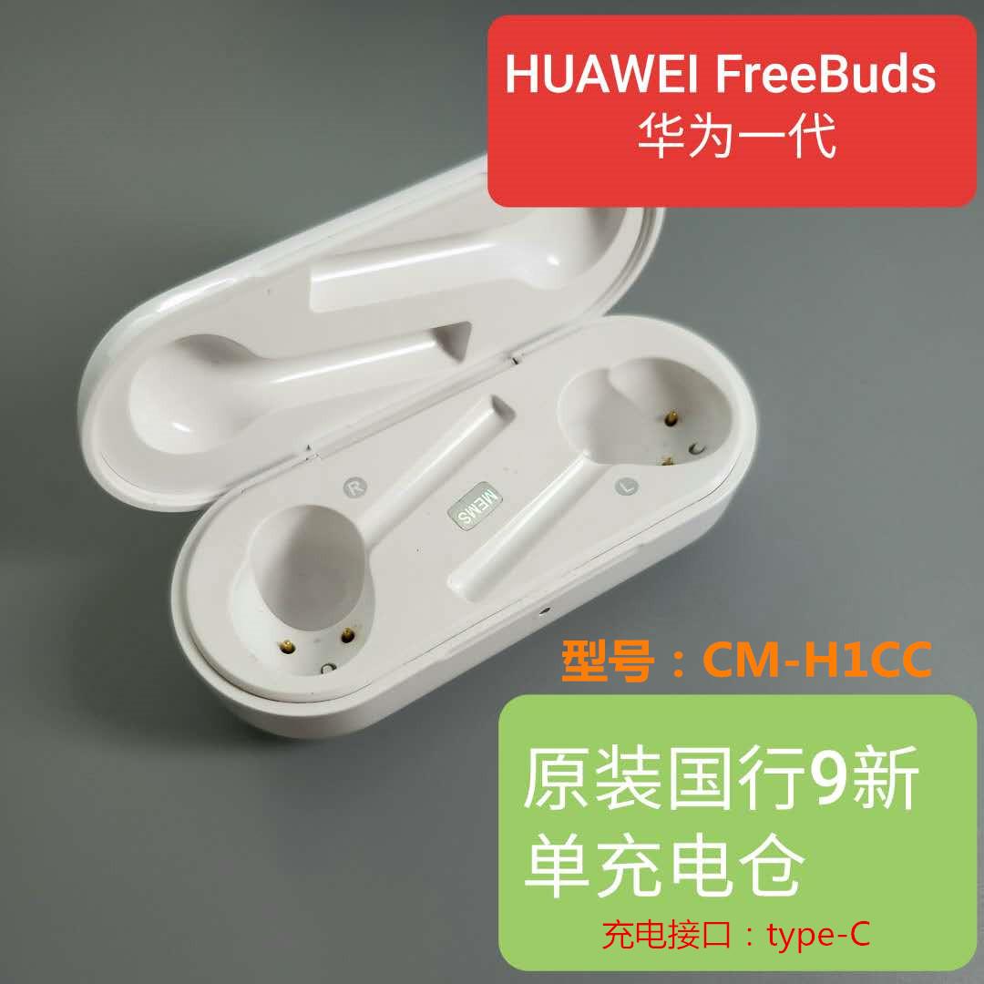화웨이 무선 블루투스 헤드셋 이어폰 Android Apple 사용 가능, 패키지 A, HUAWEI FreeBuds-- 단일 창고 흰색 National Bank 9 신세대