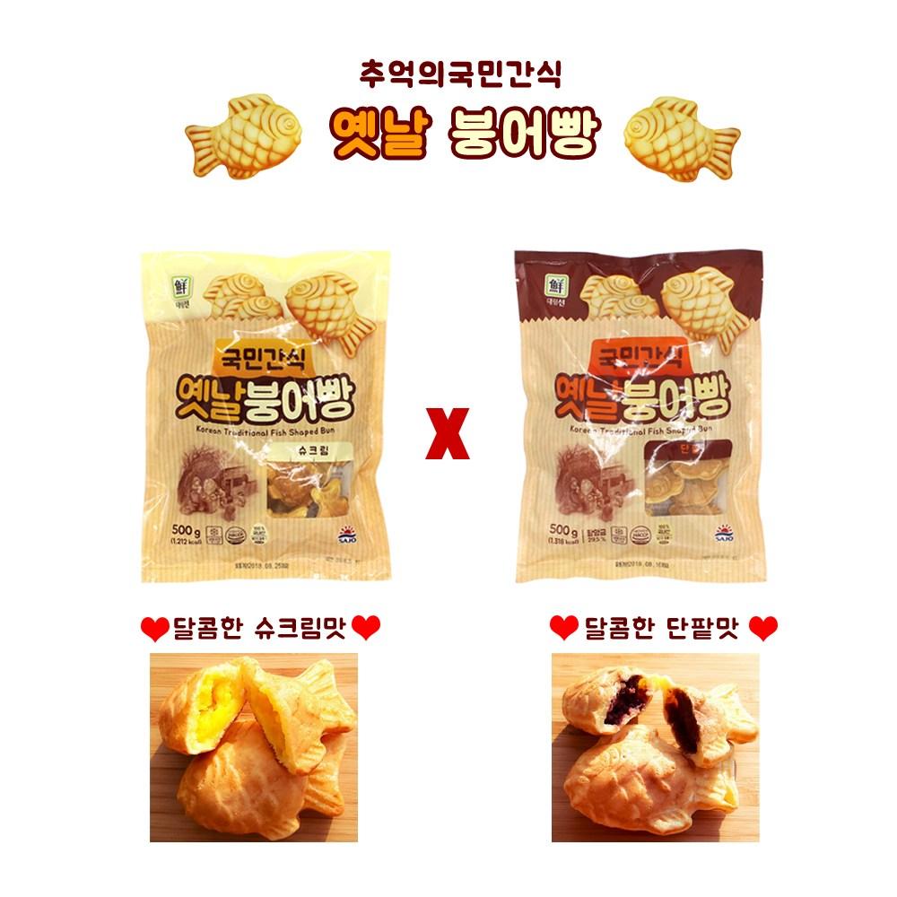 올찬몰 옛날 미니 붕어빵 500g 1+1 (슈크림+단팥), 2개