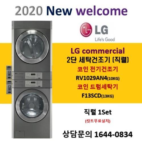 LG트롬 코인세탁기 코인건조기 2단세트, F13SCD/RV1029AN4