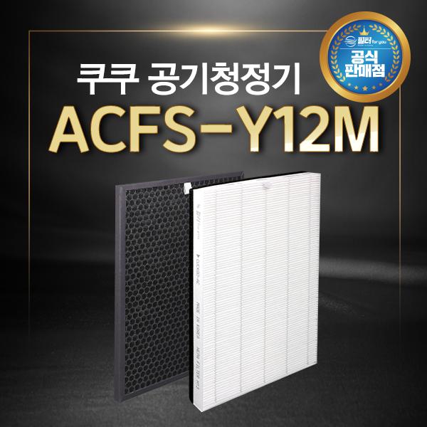 쿠쿠 공기청정기 AC-12YCL10FW 필터 ACFS-Y12M, 단품
