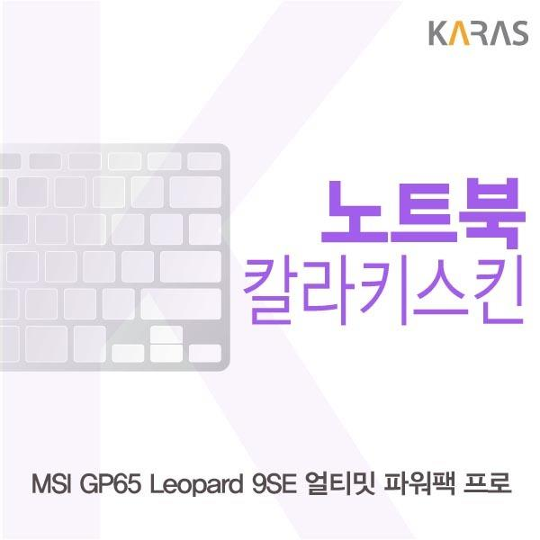 ksw81070 MSI GP65 Leopard 9SE 얼티밋 파워팩 프로 wb970 컬러키스킨, 1