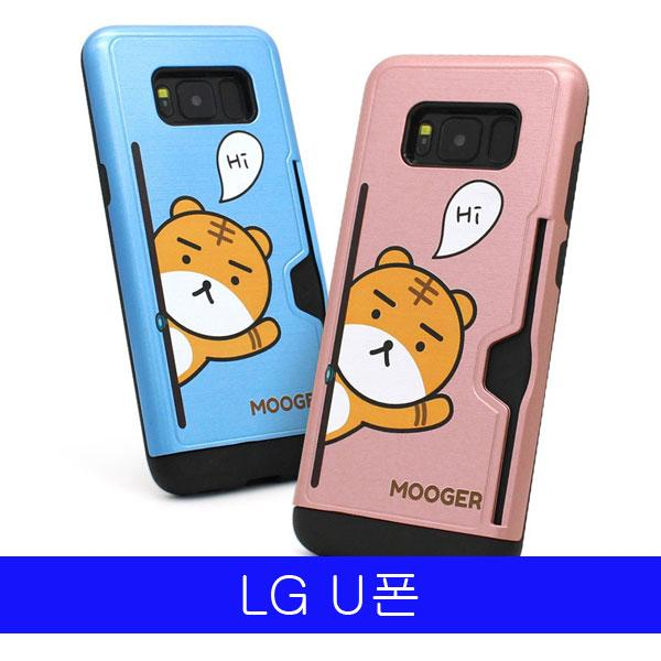 ksw6746 LG U폰 MG 하이 카드범퍼 F820 qu296 케이스