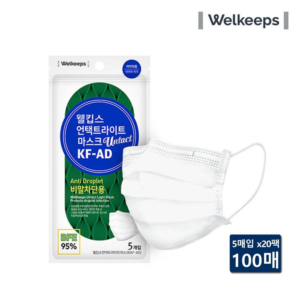 웰킵스 KF-AD 비말차단 언택트마스크 5매입 식약처인증 의약외품, 20팩, 5매