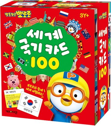 뽀롱뽀롱 뽀로로 세계 국기 카드 100, 키즈아이콘