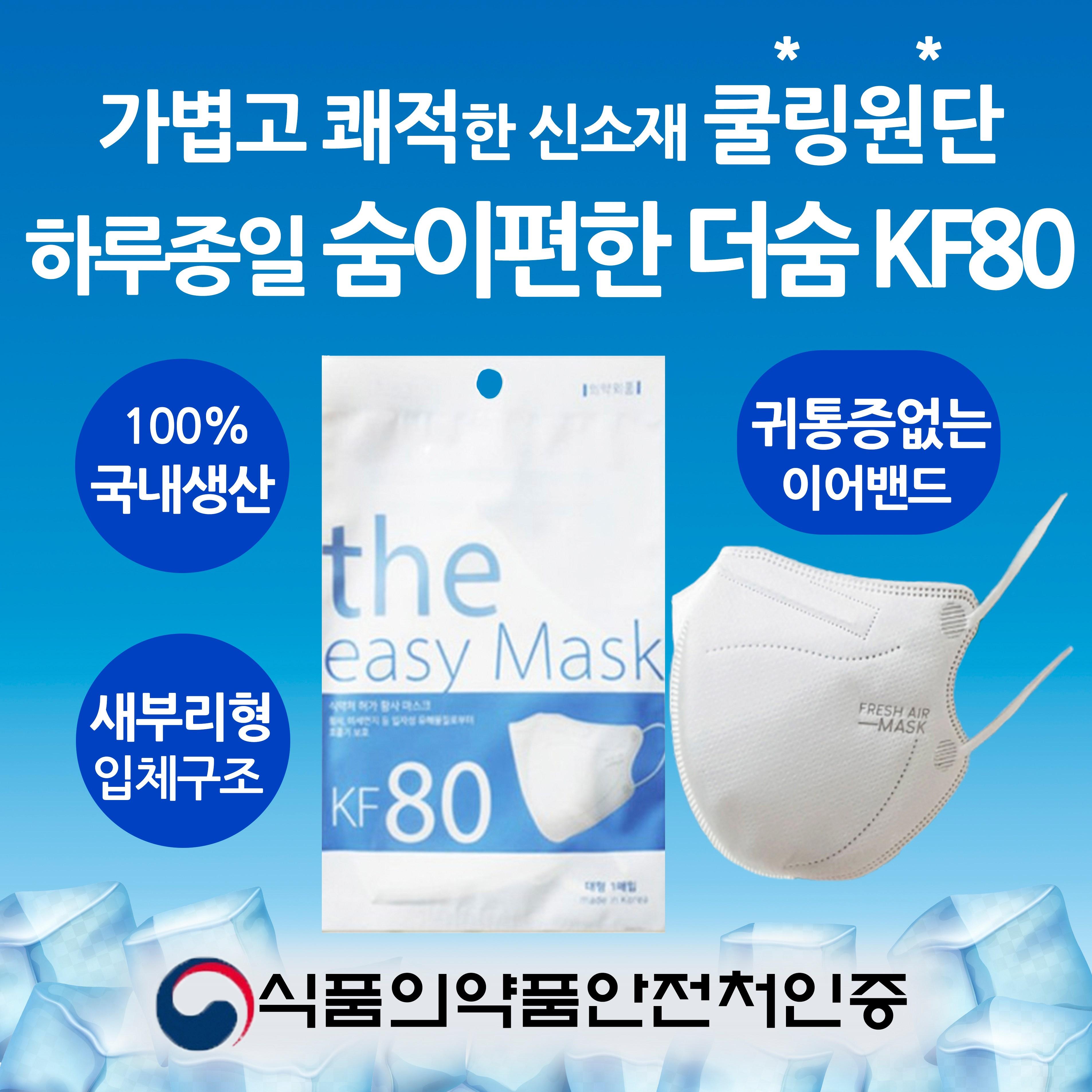 국산 더숨 KF80 대형 새부리형 신소재 쿨링원단 미세먼지 황사방역마스크 개별포장, 1set, 10매