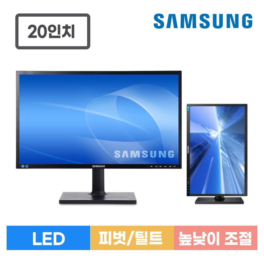 삼성 중고 와이드 20인치 LED 피봇 모니터 틸트 스위블 엘리베이션 RGB DVI 60hz LS20C45K