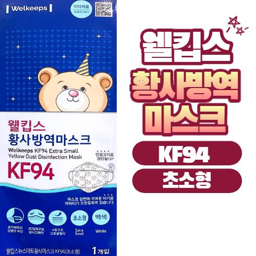 웰킵스 황사방역마스크 KF94 초소형, 30장