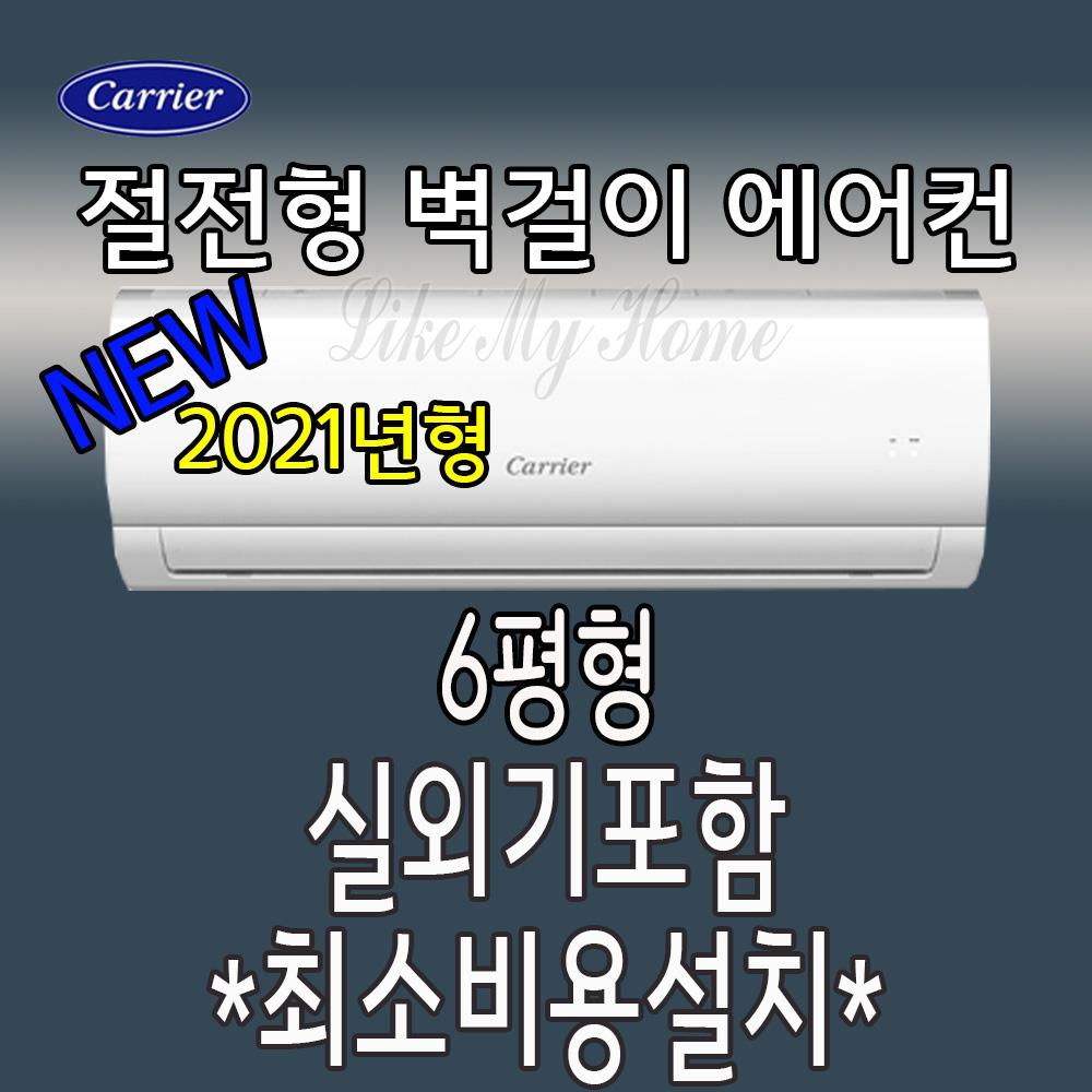 [서울 경기 가능] 캐리어벽걸이형 2021년 새제품 6평형 절전형 벽걸이에어컨 CSF-A063CS 실외기포함 [라마홈] (POP 5406030937)