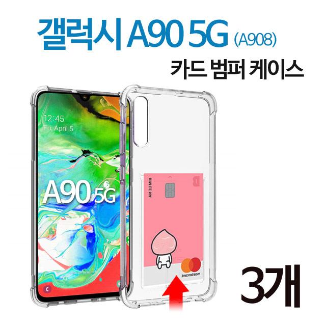 스톤스틸 갤럭시 A90 5G 투명 카드 범퍼 방탄 케이스 (A908) 3개 휴대폰