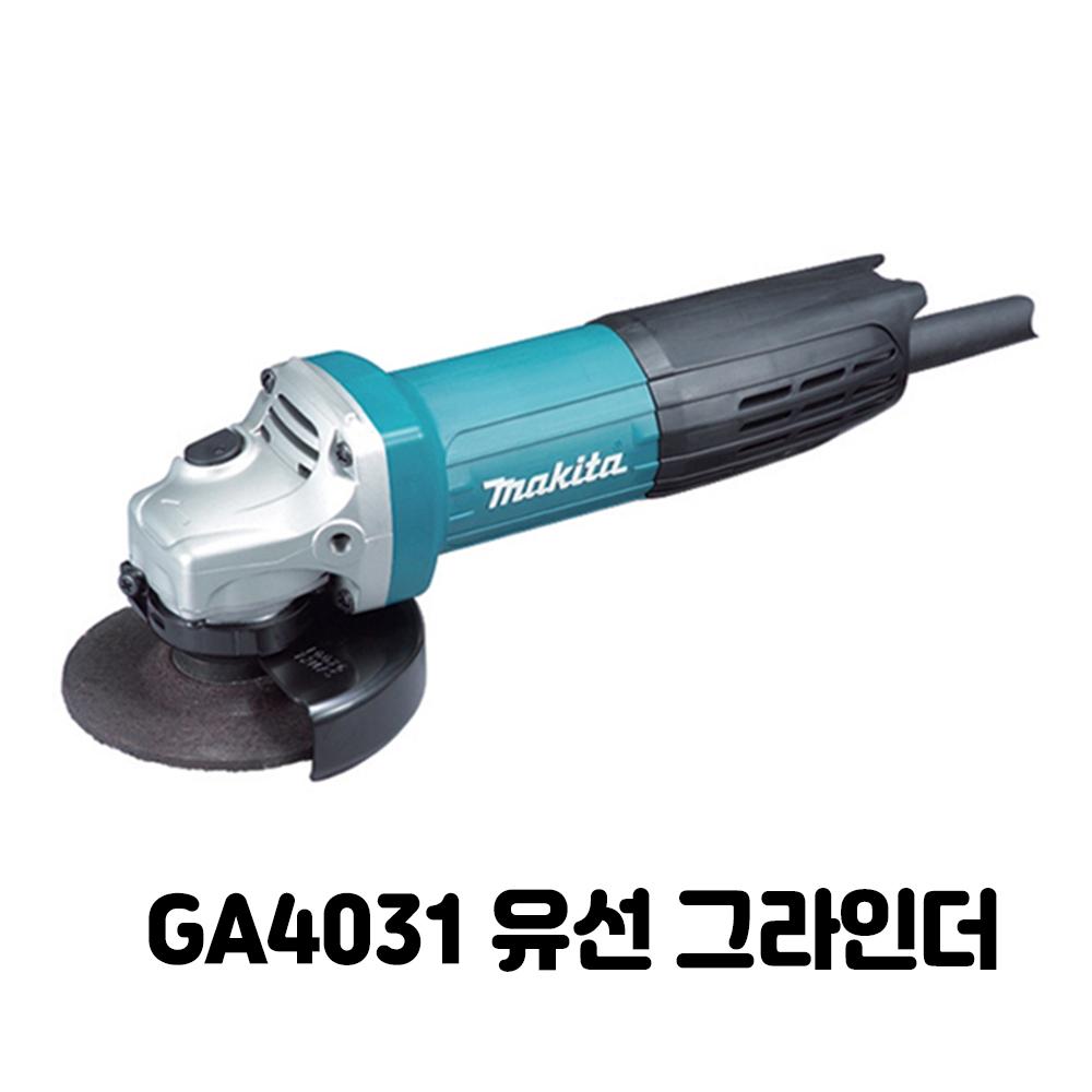 마끼다 GA4031 핸드그라인더 앵글그라인더 4인치 전기그라인더 유선-12-1269099032